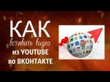 Как вставить видео из Ютуб в группу во  Вконтакте и другие соцсети