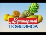 Кулинарный поединок с Дмитрием Назаровым | 26.09.2015
