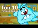 Смешарики лучшее Все серии подряд - старые серии 2006 г. 3 сезон Мультики для детей и взрослых