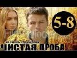 Чистая проба 5 8 серии мелодрама сериал фильм смотреть онлайн