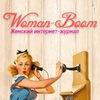 Woman-Boom | Женский интернет-журнал