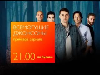 Всемогущие Джонсоны / The Almighty Johnsons (1 сезон) Трейлер (Rus)
