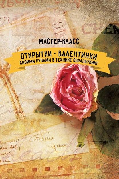 Афиша Калуга Открытки - валентинки / Мастер-класс в Хочу кофе