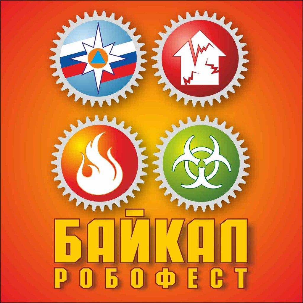 Афиша Улан-Удэ БайкалРобоФест 2015