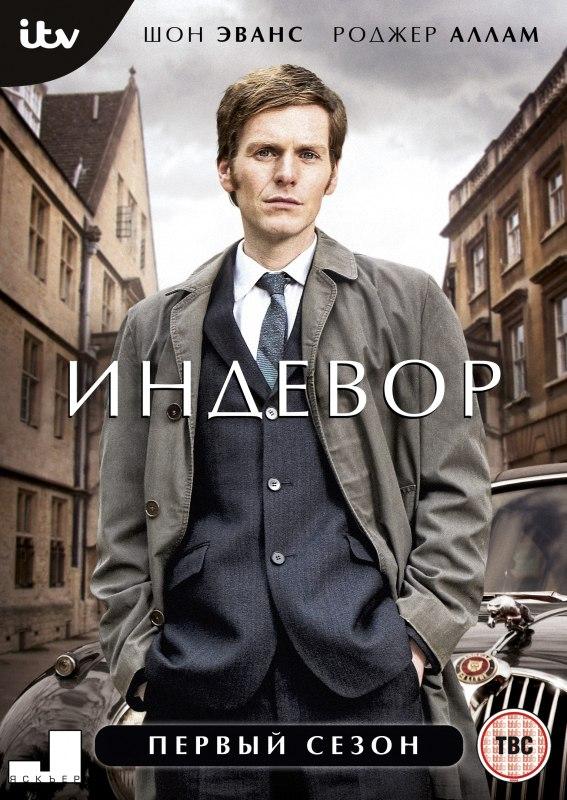 Индевор 1-3 сезон 1-4 серия Jaskier, Lexicon, den904 | Endeavour