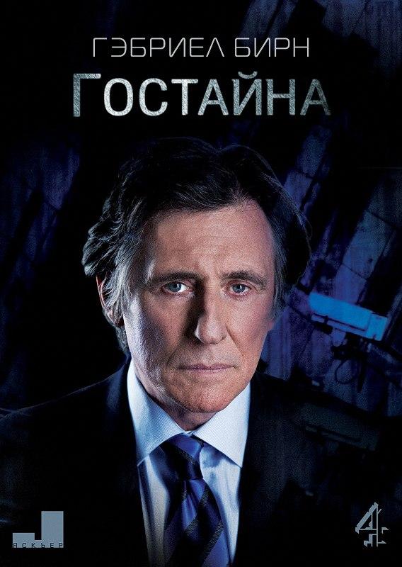 Государственная тайна 1 сезон 1-4 серия Jaskier | Secret State