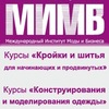 КУРСЫ Кройки и шитья, конструирование Челябинск