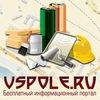 VSPOLE.RU