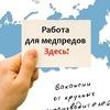 МЕДПРЕД РФ