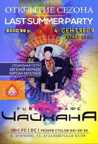 ОТКРЫТИЕ СЕЗОНА!!! LAST SUMMER PARTY 04.09.2015