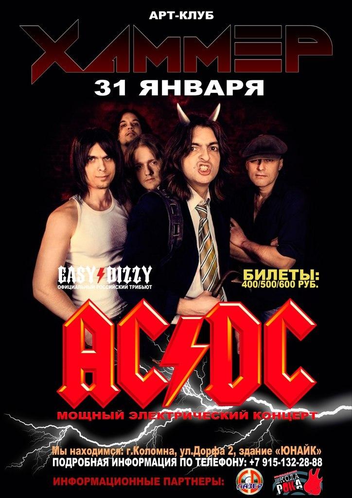 Афиша Коломна AC/DC (Официальный Российский трибьют Easy Dizzy