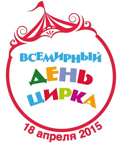 Всемирный День Цирка
