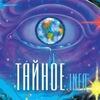 ТАЙНОЕ.info