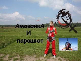 Прыжок с парашютом. Советы начинающим