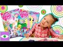 Журнал Мой маленький пони с сюрпризом-игрушкой, распаковка. Journal My little pony surprise toy