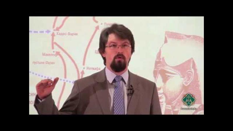 Библейская история Куприянов Ф А Лекция 4