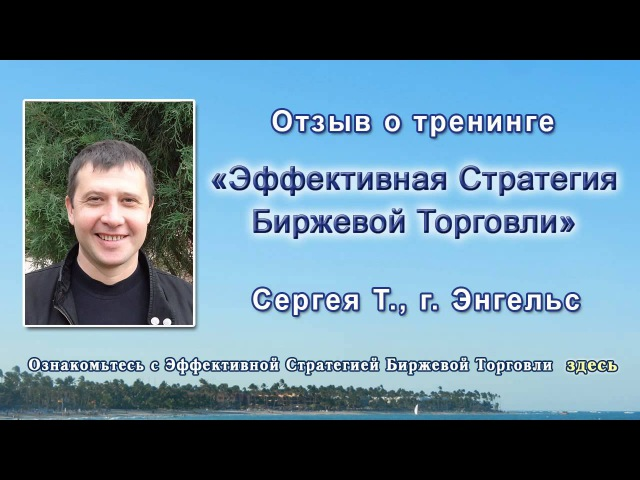 Серия видеоаудио-отзывов на тренинг ЭСтБТ. Сергей Т., г. Энгельс