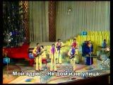 Мой адрес Советский Союз - ВИА Самоцветы - 1973 (Subtitles)