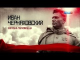 «Иван Черняховский. Загадка полководца» Документальный фильм