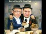 Допа и Гепа Харьковское счастье ....