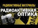 Радиоактивные объективы Как распознать радиоактивный предмет