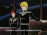 Легенда о героях Галактики Серебряная калоша 13 AMV