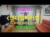 tutorial (Lovelyz) - Candy Jelly Love 러블리즈_캔디젤리러브_후렴 안무 배우기 (chorus dance tutorial)