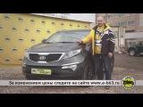 Авто-Брокер: KIA Sportager обзор