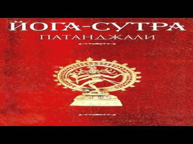Йога Сутры Патанджали - RATIBOR Ioga Sutry - аудиокнига