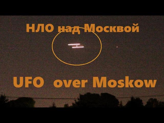 НЛО над Москвой - UFO Over Moscow