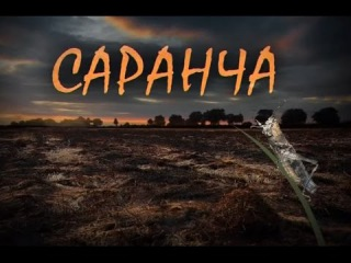 «Саранча». Фильм про Коломойского и его команду.