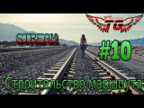 [СТРИМ] Trainz 2012 - Строительство маршрута #10 (от 25.09.15)
