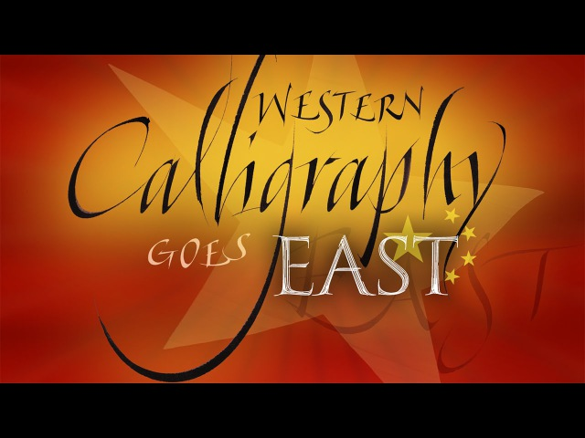 Western Calligraphy goes East- official Trailer