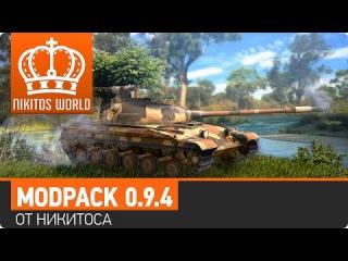 Сборка модов 0.9.4 от _H_u_K_u_T_o_C - Взорви свою игру | Worldoftanks [wot-vod.ru]