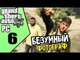 ГТА 5 ПК (GTA5 PC) Прохождение на русском часть #6 - Безумный Фотограф