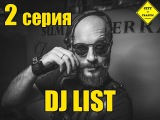 CITY IN TRAFFIC # ЛИТЛ БАР. DJ LIST (MOSCOW)