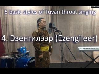 5 styles of throat singing 5 стилей горлового пения - Эзенгилээр (Ezengileer)