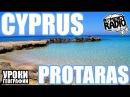 Кипр, Протарас (CYPRUS, Protaras) - 1 часть УРОКИ ГЕОГРАФИИ NOMERCY RADIO (не орёл и решка)