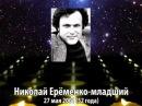 Стас Михайлов Уходите