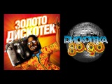 Golden Disco Video  Mr.President   Bad Boys Blue  Fancy  Joy  Gala