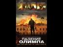«Падение Олимпа» Olympus Has Fallen, 2013 смотреть онлайн в хорошем качестве