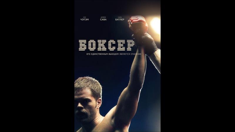 «Боксер» (The Philly Kid, 2012) смотреть онлайн в хорошем качестве HD