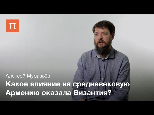 Культура армянского христианства — Алексей Муравьёв (ПостНаука)