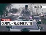 Capital Bra - Vladimir Putin  prod. by Hijackers