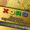 XORO Hosting | Хостинг серверов Minecraft