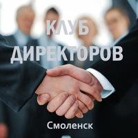 Клуб директоров Смоленск. Карта скидок БОЛЬШЕ.
