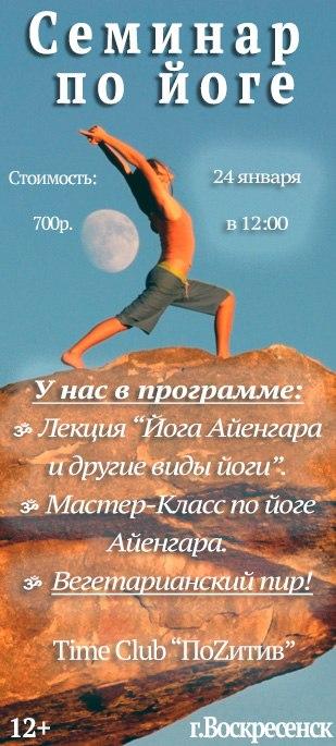 Афиша Воскресенск Семинар по йоге в Воскресенске