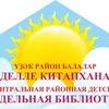 Rayonnaya-Detskaya Modelnaya-Biblioteka