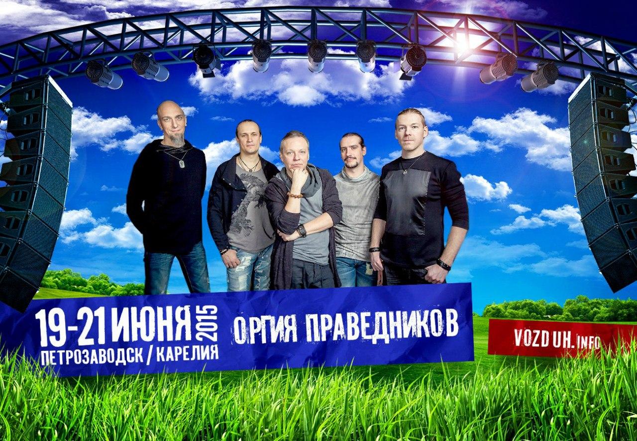 orgiya-pravednikov-pesni