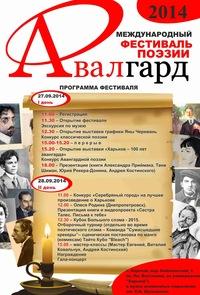 Программа литературного фестиваля